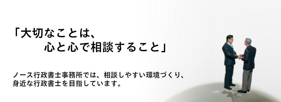 尼崎の会社設立・起業相談|ノース行政書士事務所